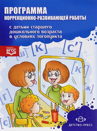 Программа коррекционно-развивающей работы с детьми старшего дошкольного возраста в условиях логопункта