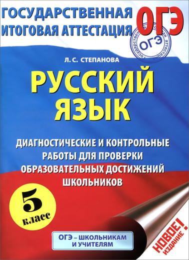 Русский язык. 5 класс. Диагностические и контрольные работы