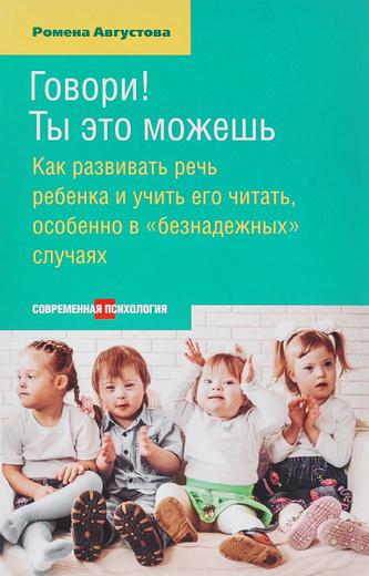 """Говори! Ты это можешь. Как развить речь ребенка и учить его читать, особенно в """"безнадежных"""" случаях"""
