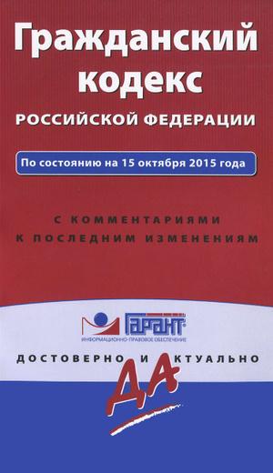 Гражданский кодекс Российской Федерации. По состоянию на 15 октября 2015 года. С комментариями к последним изменениям