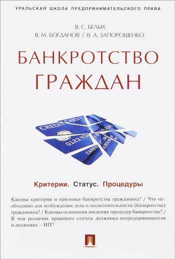 Банкротство граждан. Критерии. Статус. Процедуры