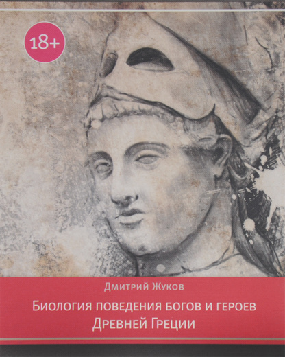 Биология поведения богов и героев Древней  Греции