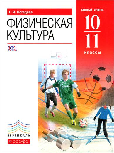 Физическая культура. 10-11 классы. Учебник. Базовый уровень