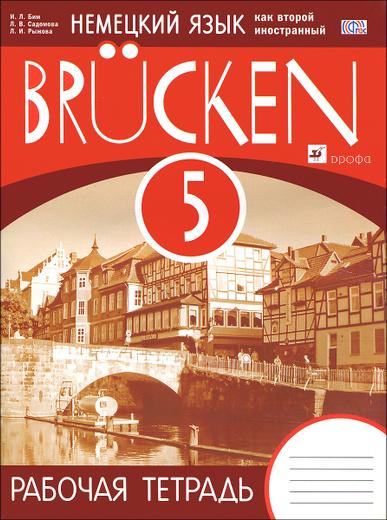 Немецкий язык как второй иностранный. 5 класс. 1-й год обучения. Рабочая тетрадь
