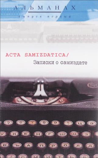 Acta samizdatica / Записки о самиздате. Альманах, выпуск 1(2)