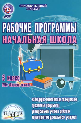 """Начальная школа. 3 класс. Рабочие программы к УМК """"Планета знаний"""""""