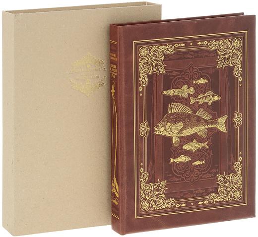 Жизнь и ловля пресноводных рыб (подарочное издание)