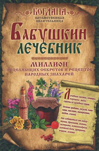 Бабушкин лечебник. Миллион исцеляющих секретов и рецептов народных знахарей