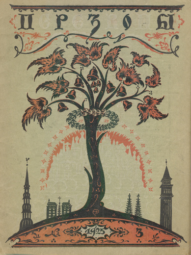 "Журнал ""Перезвоны"". № 3 за 1925 г."