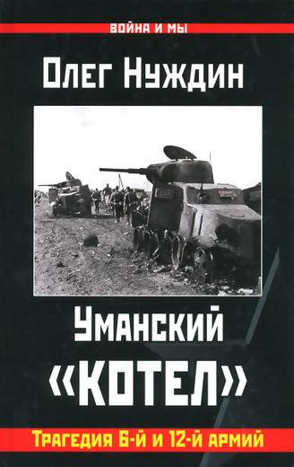 """Уманский """"котел"""". Трагедия 6-й и 12-й армий"""