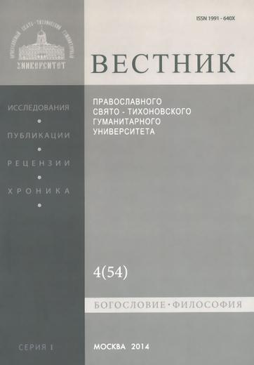 Вестник Православного Свято-Тихоновского гуманитарного университета, №4(54), июль, август 2014