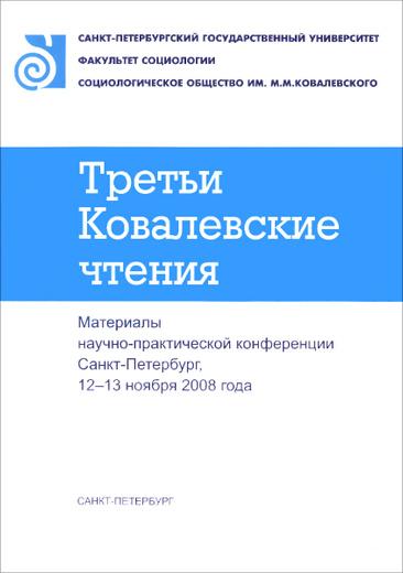 Третьи Ковалевские чтения. Материалы научно-практической конференции. Санкт-Петербург, 12-13 ноября 2008 года