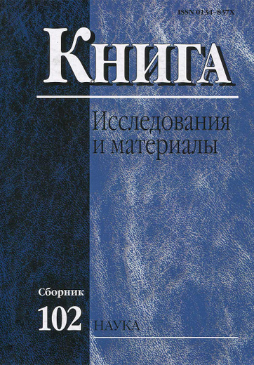Книга. Исследования и материалы. Сборник 102