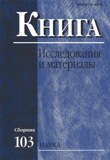 Книга. Исследования и материалы. Сборник 103