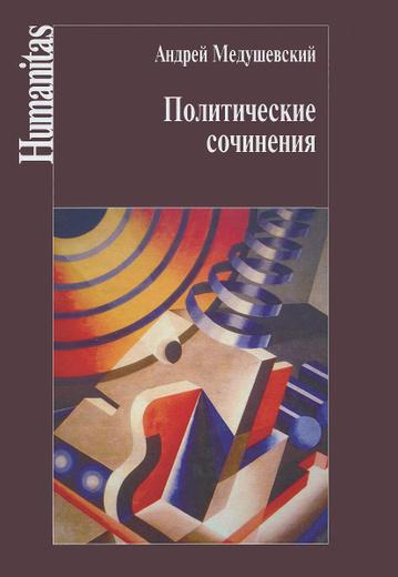 Андрей Медушевский. Политические сочинения. Право и власть в условиях социальных трансформаций
