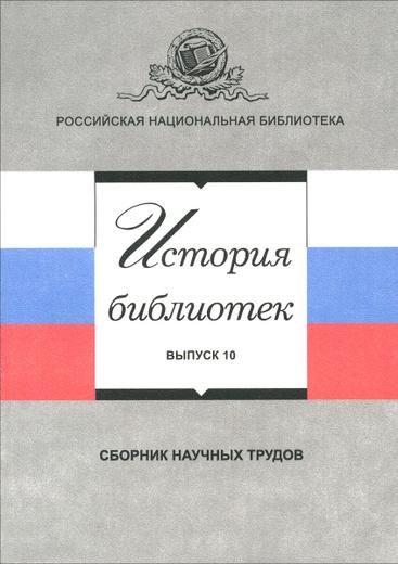 История библиотек. Выпуск 10