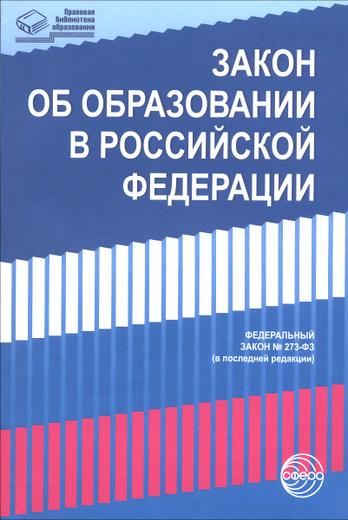 """Закон """"Об образовании в Российской Федерации"""""""