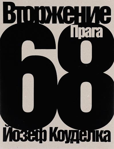 Йозеф Коуделка. Вторжение 1968