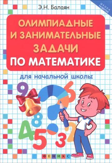 Олимпиадные и занимательные задачи по математике для начальной школы