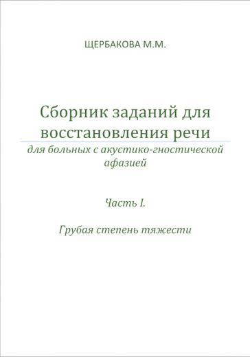 Сборник заданий для восстановления речи для больных с сенсорной афазией. Часть 1. Грубая степень тяжести
