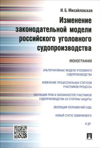 Изменение законодательной модели российского уголовного судопроизводства