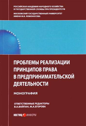 Проблемы реализации принципов права в предпринимательской деятельности