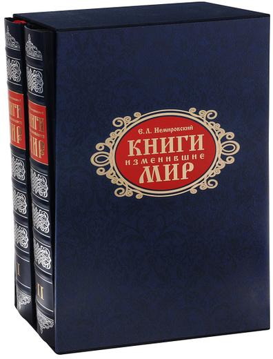 Книги, изменившие мир (эксклюзивный подарочный комплект из 2 книг)