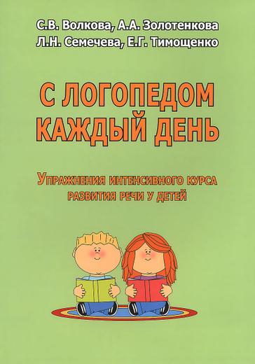 С логопедом каждый день. Упражнения интенсивного курса развития речи у детей