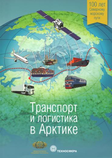 Транспорт и логистика в Арктике. Альманах, №1, 2015