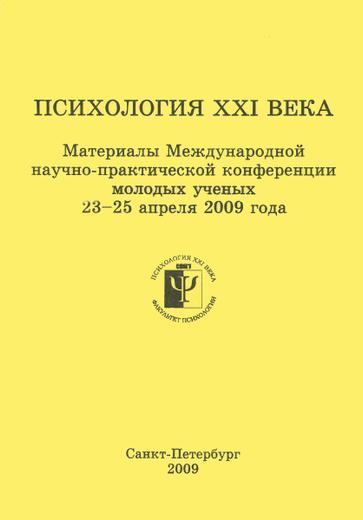 Психология XXI века. Материалы международной научно-практической конференции молодых ученых 23-25 апреля 2009 года