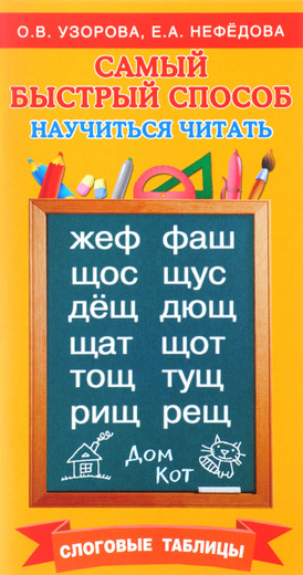 Самый быстрый способ научиться читать. Слоговые таблицы. Учебное пособие