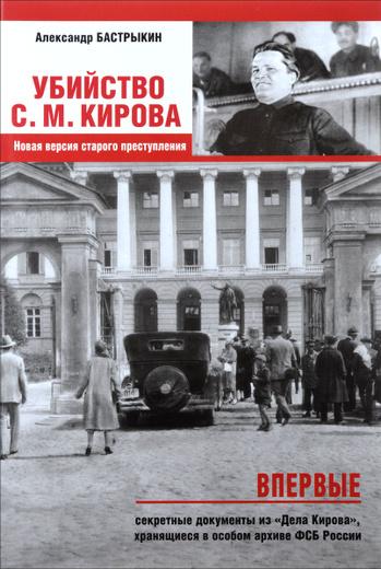 Убийство С. М. Кирова. Новая версия старого преступления