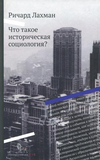 Что такое историческая социология?