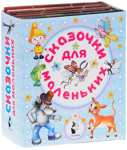 Сказочки для маленьких (комплект их 4 книг)