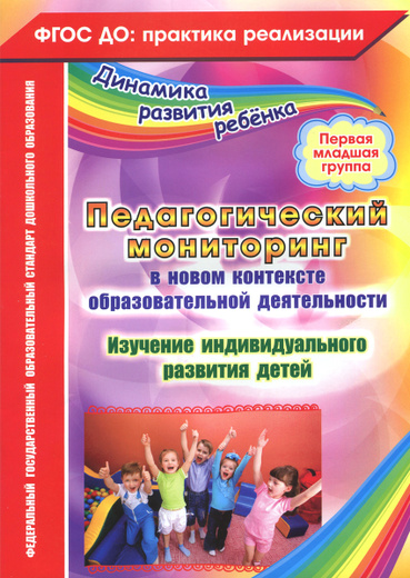 Педагогический мониторинг в новом контексте образовательной деятельности. Изучение индивидуального развития детей. Первая младшая группа