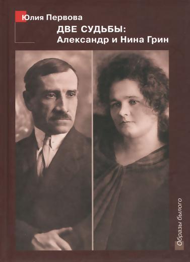 Две судьбы. Александр и Нина Грин