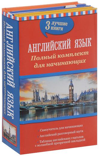 Английский язык. Полный комплект для начинающих (комплект из 3 книг)