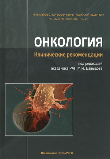 Онкология. Клинические рекомендации