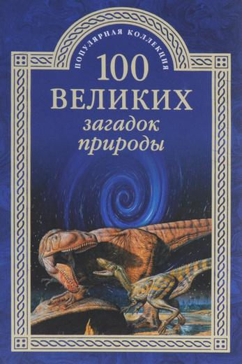100 великих загадок природы