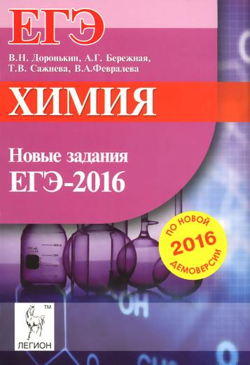 Химия. ЕГЭ. Новые задания по демоверсии на 2016