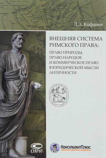 Внешняя система римского права. Право природы, право народов и коммерческое право в юридической мысли античности