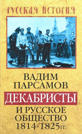 Декабристы и русское общество 1814-1825 гг