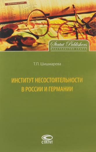 Институт несостоятельности в России и Германии