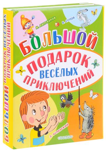 Большой подарок веселых приключений (комплект из 3 книг)