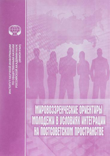 Мировоззренческие ориентиры молодежи в условиях интеграции на постсоветском пространстве