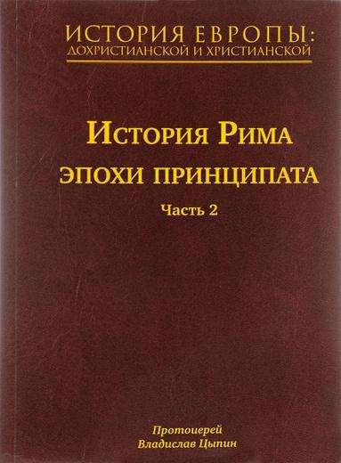 История Европы дохристианской и христианской. В 16 томах. Том 5. История Рима эпохи принципата. Часть 2
