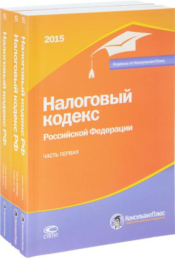 Налоговый кодекс Российской Федерации. Часть 1-2 (комплект из 3 книг)