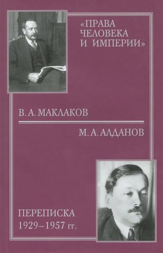 """""""Права человека и империи"""". В. А. Маклаков - М. А. Алданов. Переписка 1929-1957 гг."""