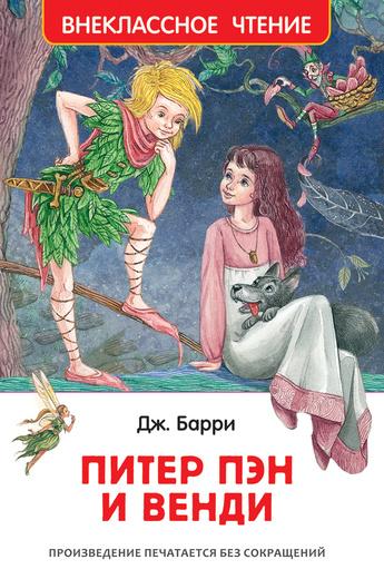 Питер Пэн и Венди