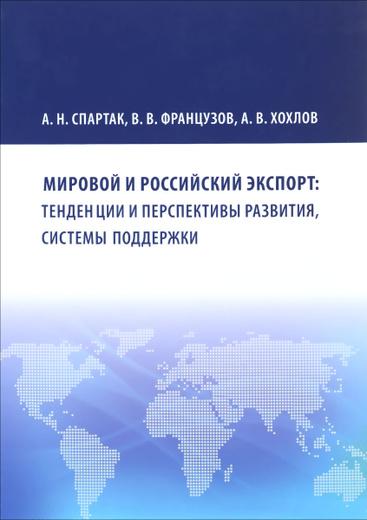 Мировой и российский экспорт. Тенденции и перспективы развития, системы поддержки